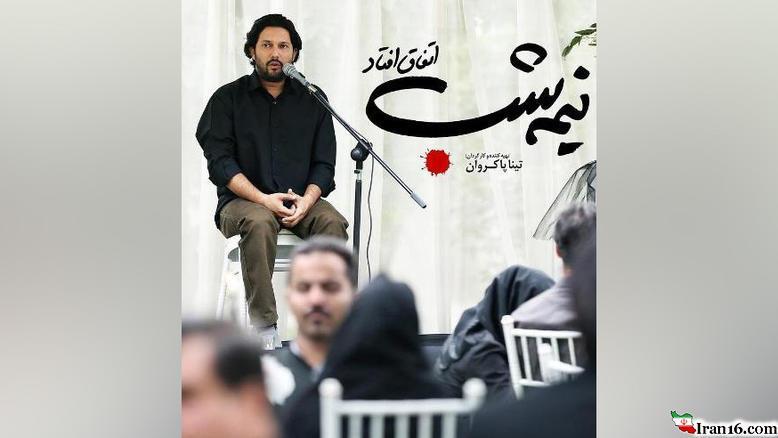 تینا پاکروان , سوپراستار سینمای ایران
