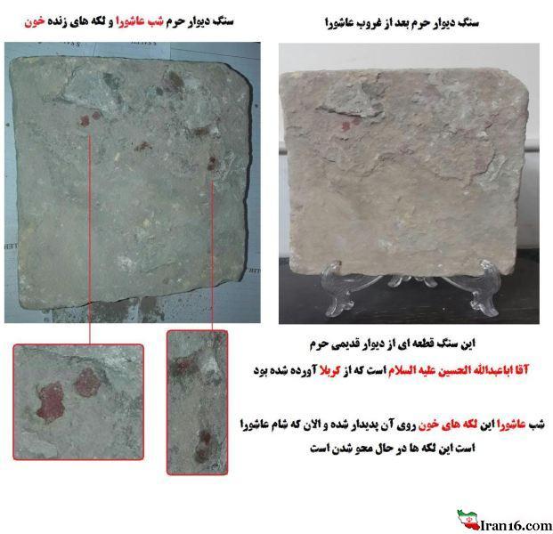تصویری از پدیدار شدن لکه های خون بر روی سنگ دیوار حرم امام حسین علیه السلام که در عاشورای امسال مشاهده گردید.