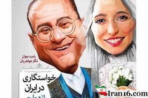 رامبد جوان و همسرجدیدش؛ خواستگاری در ایران، ازدواج در یونان!+تصاویر
