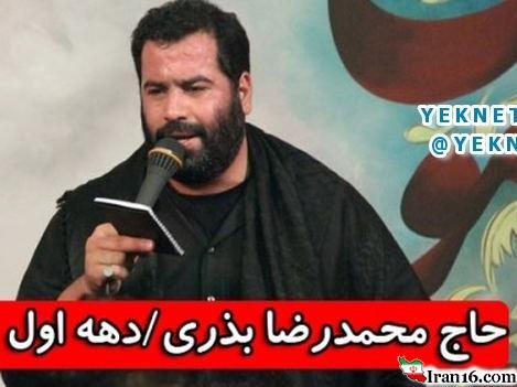 چه جوری باید دووم بیارم که رسیده محمود بذری