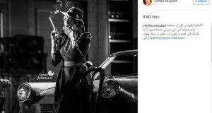 ویشکا آسایش ,سیگار عکس, ایرانی ,اینستاگرام, بازیگر زن
