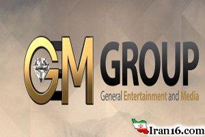 12 نفر از هنرمندان از شبکه GEM به کشور بازگشتند