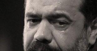 , Mahmood Karimi , Maddahi Shabe Avvale Moharram 95 ,دانلود جلسه شب اول محرم 95 با مداحی محمود کریمی ,دانلود مداحي, دانلود مداحي جديد ,دانلود مداحی شب اول محرم, دانلود مداحی شب اول محرم 95 ,دانلود مداحی محمود کریمی, دانلود مداحی محمود کریمی شب اول محرم 95 ,دانلود مداحی های محمود کریمی ,دانلود نوحه ,دانلود نوحه 95 ,دانلود نوحه امام حسین ,دانلود نوحه تک ضرب, دانلود نوحه جديد فارسي, دانلود نوحه دم, دانلود نوحه روضه, دانلود نوحه سنگين ,دانلود نوحه شب اول محرم ,دانلود نوحه شور, دانلود نوحه فارسي, دانلود نوحه واحد محمود کریمی