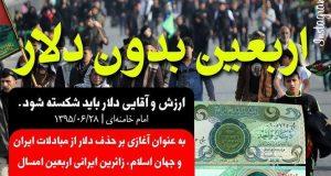 عکس/ اربعین بدون دلار
