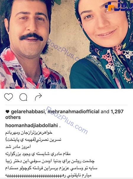 بازیگر ، مجری ، زن ، ایرانی ، مادر ، روزپلاس ، پایتخت