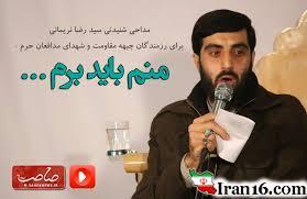 کلیپ زیبا برای مدافعان حرم با مداحی رضا نریمانی-جدید