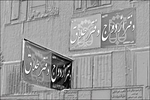 یه عکس عجیب از ازدواج و طلاق جوانان ایرانی