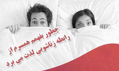 پی بردن به لذت همسر در رابطه زناشویی