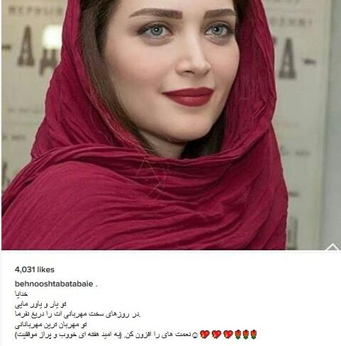ناراحتی بهنوش طباطبایی به خاطر جدایی از همسرش؟! +عکس