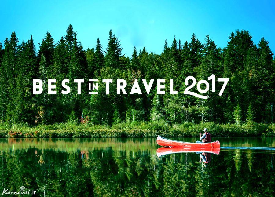 ایران در میان بهترین مقاصد گردشگری در سال ۲۰۱۷