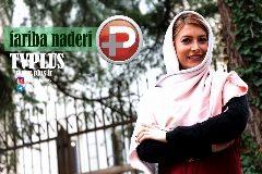حمله شدیداللحن بازیگر زن تلویزیون به صدف طاهریان