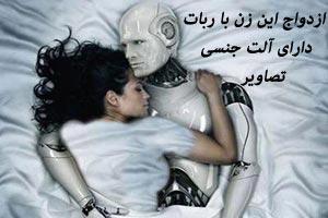 ازدواج جنجالی این زن با ربات دارای آلت تناسلی ! تصاویر 18+