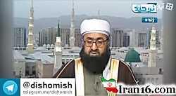 """مفتی وهابی کثیف: آتش نشانان پلاسکو چون مشرکنند""""شهید"""" نیستن!"""