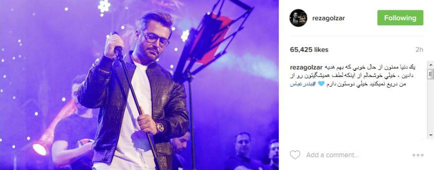 عکس|تشکر رضا گلزار از هواداران در کنسرتش!