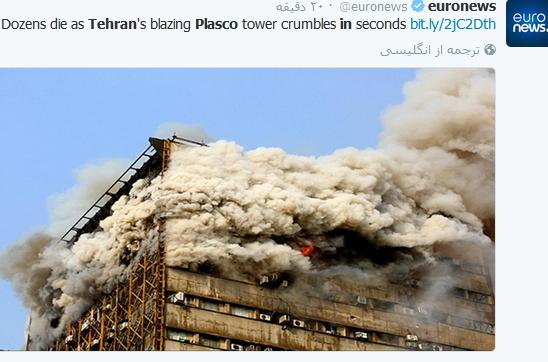 فیلم فروریختن ساختمان پلاسکو در پی حریق گسترده