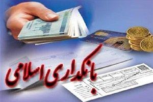 بانکداری اسلامی با ربا گیری آشکار بانک ها