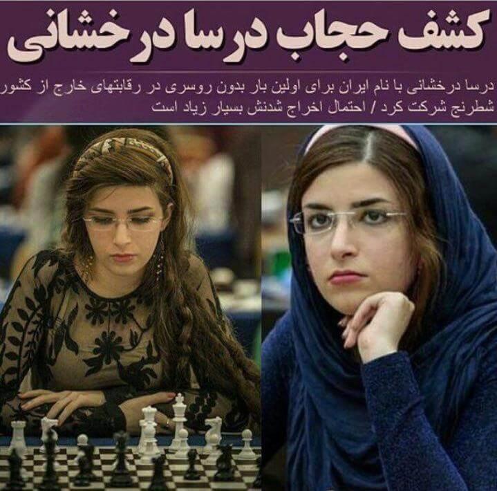 کشف حجاب درسا درخشانی شطرنج باز + عکس