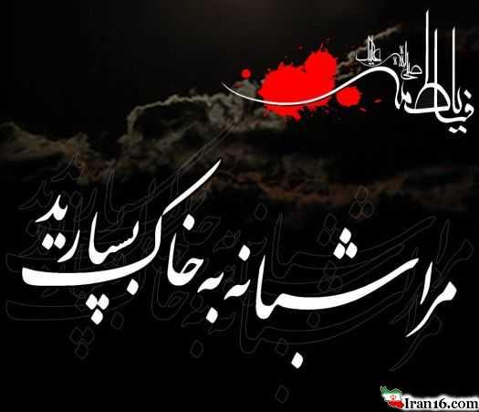 دانلود مداحی های ایام فاطمیه با نوای محمود کریمی