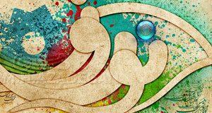 پیامک تبریک عید نوروز 96