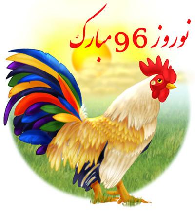 اس ام اس تبریک عید نوروز 96