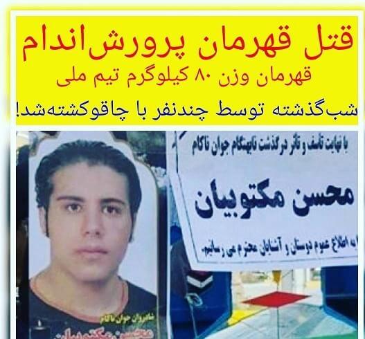 ماجرای قتل قهرمان پرورش اندام محسن مکتوبیان + عکس
