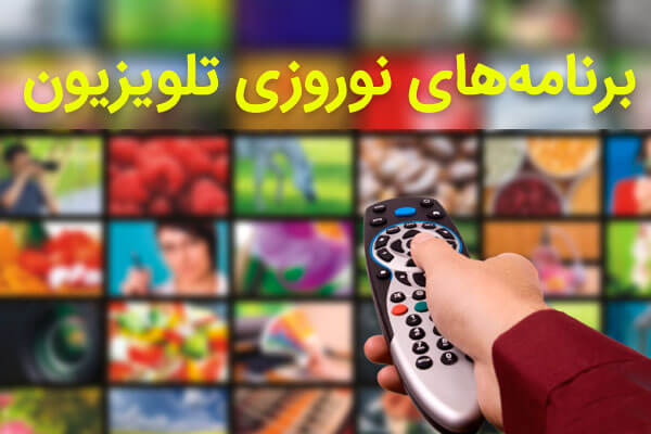 معرفی ویژه برنامه ها و سریال های تلویزیون نوروز 96