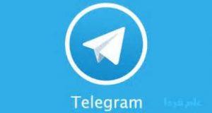 تلگرام , تماس تلفنی تلگرام , روزپلاس , فعال کردن تماس تلفنی تلگرام,