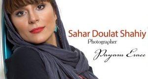 چهره سحر دولتشاهی در کودکی
