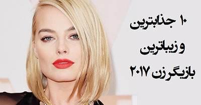 خوشکل ترین بازیگران زن سال 2017