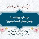 توصیه امام رضا (ع) برای روزهای پایانی ماه شعبان