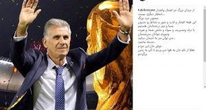 پیام تبریک هنرمندان برای صعود تیم ملی ایران به جام جهانی