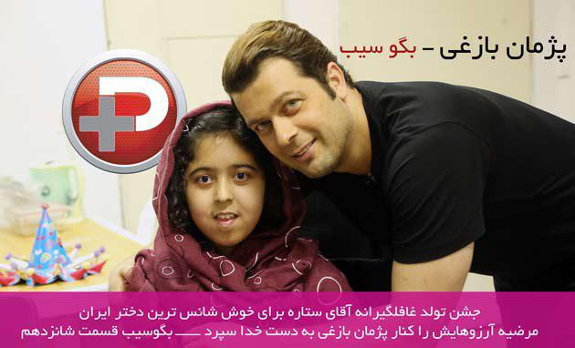 جشن تولد غافلگیرانه آقای ستاره برای خوش شانس ترین دختر ایران