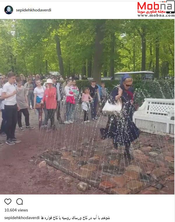 آب بازی خانم بازیگر رانی در روسیه!+عکس