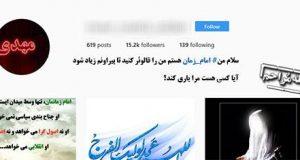 پیج امام زمان در اینستاگرام + عکس