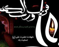 عکس نوشته + متن شهادت حضرت علی