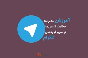 سوپرگروههای تلگرام