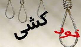 چرا خودکشی گناهی بزرگ است؟