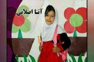 حکم دادگاه برای قاتل آتنا اصلانی