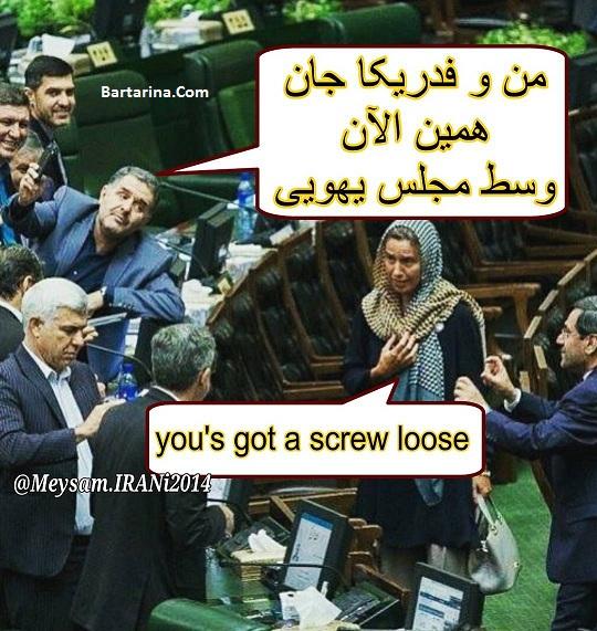 واکنش نمایندگان مجلس بعد از انتشار عکس جنجالی سلفی