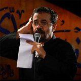 دانلود مداحی حاج محمود کریمی محرم ۹۶