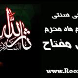دانلود مداحی حاج عباس مفتاح 96