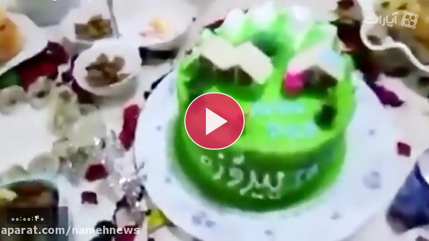 جشن تولدى که به خاطر وقوع زلزله ناتمام ماند!