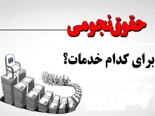 انتقادات رهبر انقلاب از حقوقهای نجومی درجمع دولتمردان + فیلم