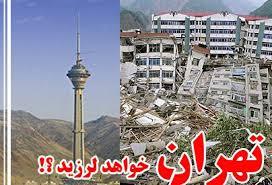 جدی شدن خطر زلزله تهران!