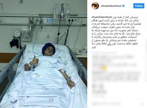 فایل صوتی الناز شاکردوست در بیمارستان پس از سقوط