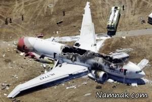 تماس یکی از مسافران / ما سقوط کردیم و زنده ایم! / یکی از خانواده ها عنوان کرد + فیلم