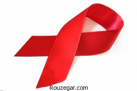 ایدز ! راههای انتقال و پیشگیری از آن
