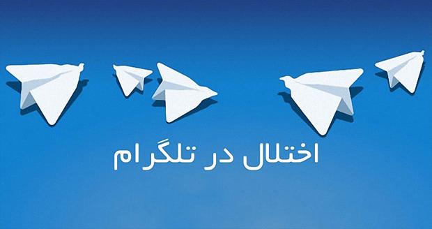 قطعی تلگرام در 9 اردیبهشت 97 ؛ اختلال یا فیلترینگ؟