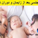 نکات مهم رابطه جنسی بعد از زایمان و دوران شیردهی