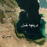 گفتگو با خسرو معتضد  آیا سهم ایران از دریای خزر پیش از انقلاب ۵۰ درصد بود؟